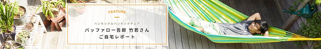 ハンモック&ハンモックチェア バッファロー吾郎・竹若さんご自宅レポート